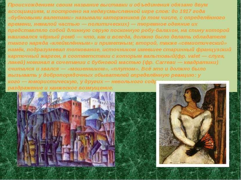 Происхождением своим название выставки и объединения обязано двум ассоциациям...