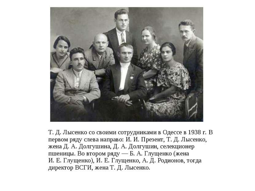 Т.Д.Лысенко со своими сотрудниками в Одессе в 1938г. В первом ряду слева н...