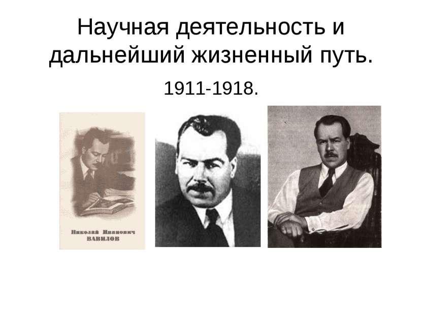 Научная деятельность и дальнейший жизненный путь. 1911-1918.