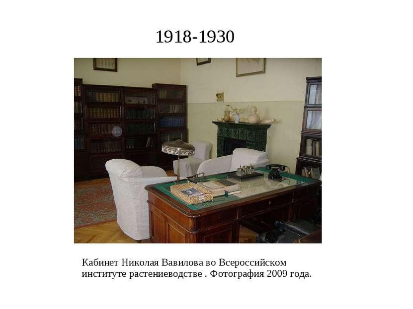 1918-1930 Кабинет Николая Вавилова во Всероссийском институте растениеводстве...