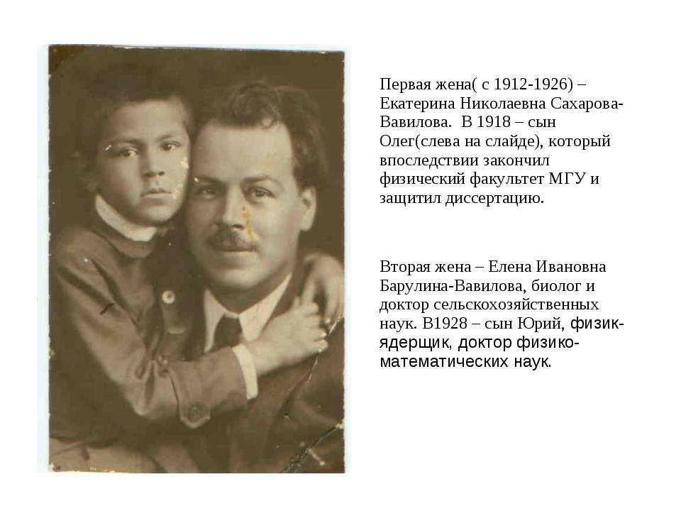 Первая жена( с 1912-1926) – Екатерина Николаевна Сахарова-Вавилова. В 1918 – ...