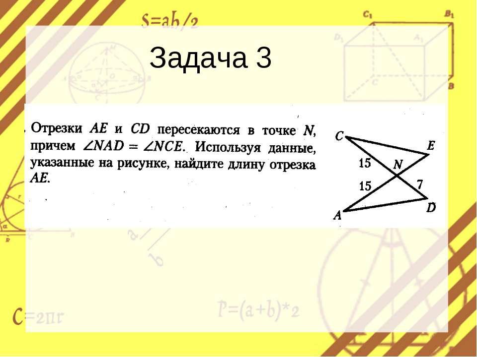 Задача 3