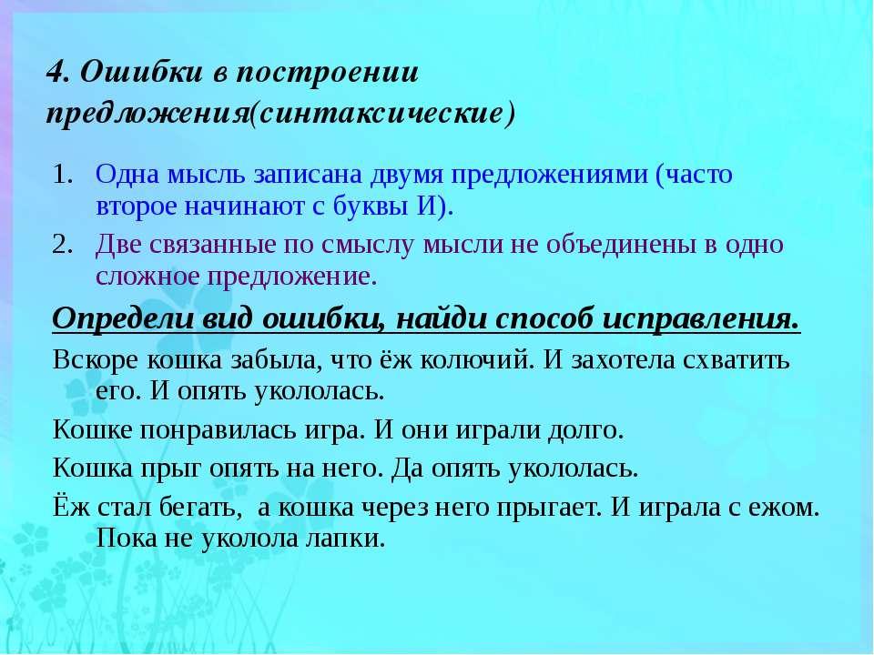 4. Ошибки в построении предложения(синтаксические) Одна мысль записана двумя ...