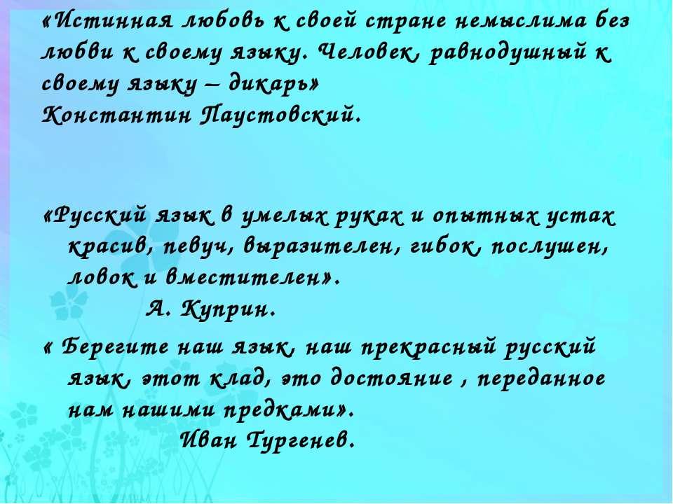 «Истинная любовь к своей стране немыслима без любви к своему языку. Человек, ...