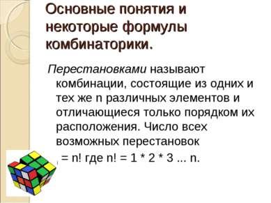 Основные понятия и некоторые формулы комбинаторики. Перестановками называют к...