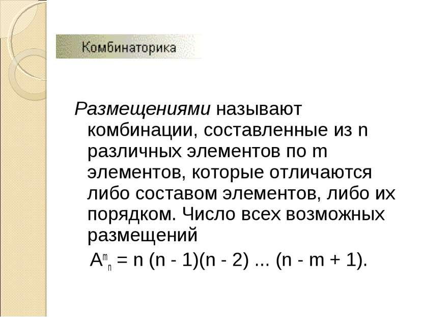 Размещениями называют комбинации, составленные из n различных элементов по m ...