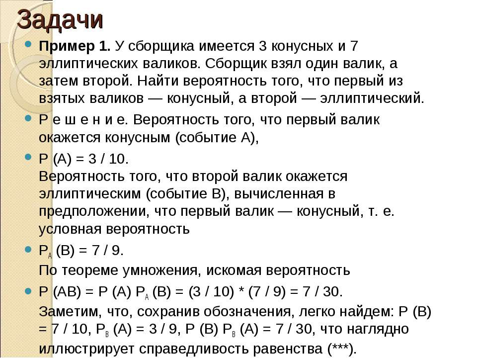 Задачи Пример 1. У сборщика имеется 3 конусных и 7 эллиптических валиков. Сбо...