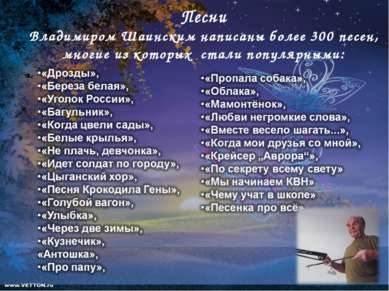 Песни Владимиром Шаинским написаны более 300 песен, многие из которых стали п...
