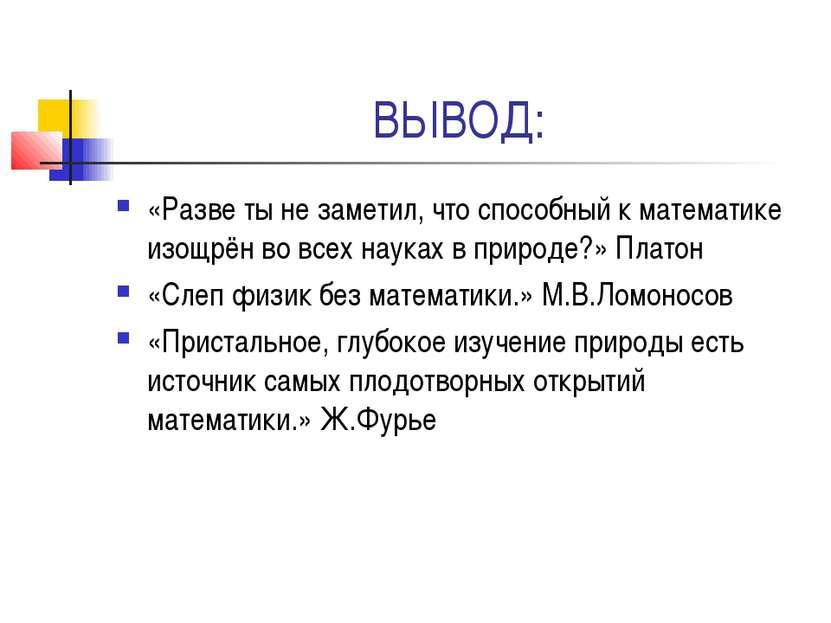 ВЫВОД: «Разве ты не заметил, что способный к математике изощрён во всех наука...