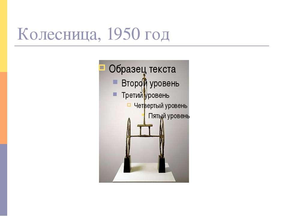 Колесница, 1950 год