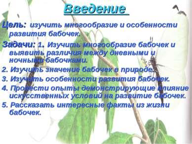 Введение Цель: изучить многообразие и особенности развития бабочек. Задачи: 1...