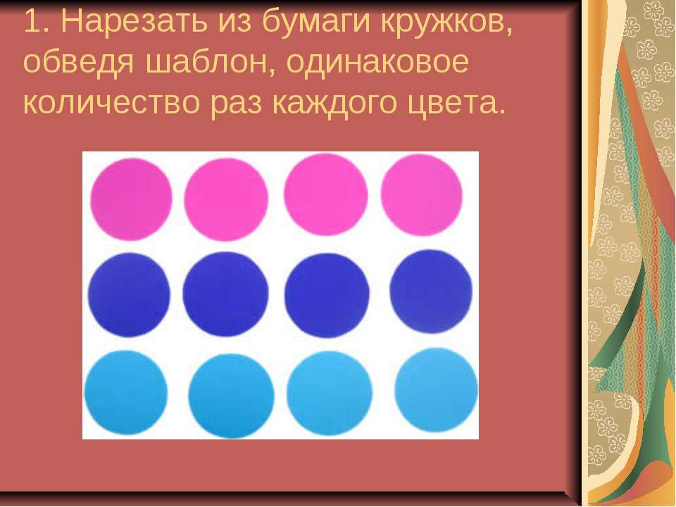 1. Нарезать из бумаги кружков, обведя шаблон, одинаковое количество раз каждо...
