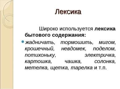 Лексика Широко используется лексика бытового содержания: жадничать, тормошит...