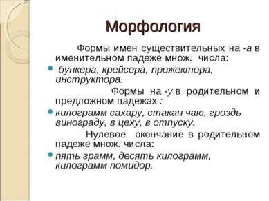Морфология Формы имен существительных на-ав именительном падеже множ. числа...