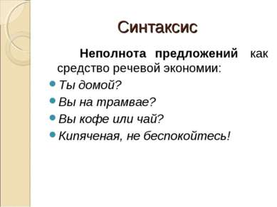 Синтаксис Неполнота предложений  как средство речевой экономии: Ты домой? Вы...