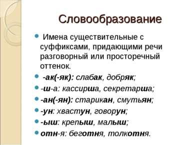 Словообразование Имена существительные с суффиксами, придающими речи разговор...