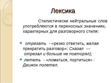 Лексика Стилистически нейтральные слов употребляются в переносных значениях, ...