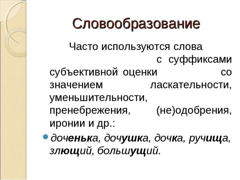 Словообразование Часто используются слова с суффиксами субъективной оценки со...