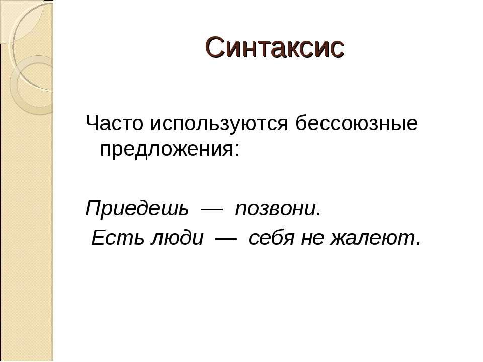 Синтаксис Часто используются бессоюзные предложения: Приедешь—позвони. Ес...