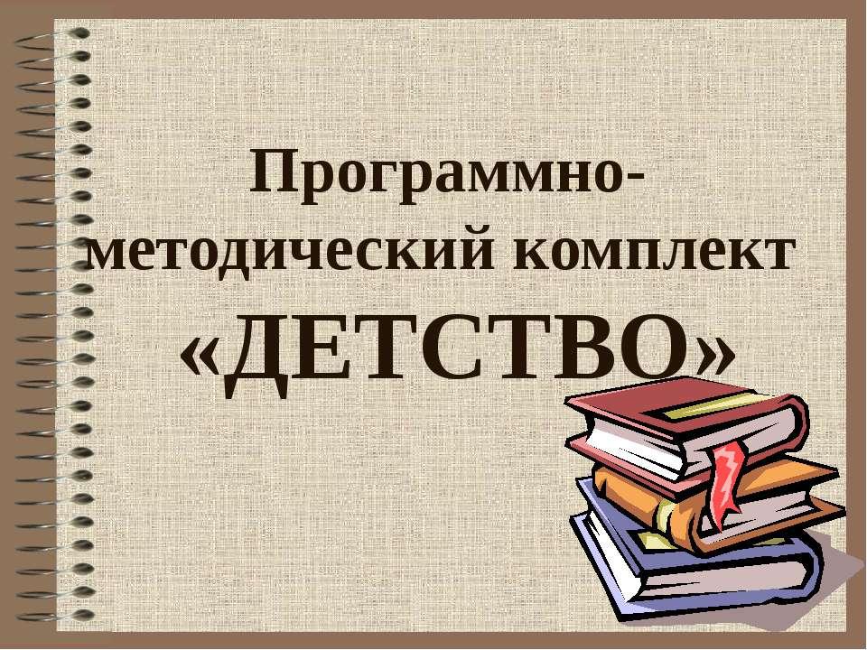 Программно-методический комплект «ДЕТСТВО»