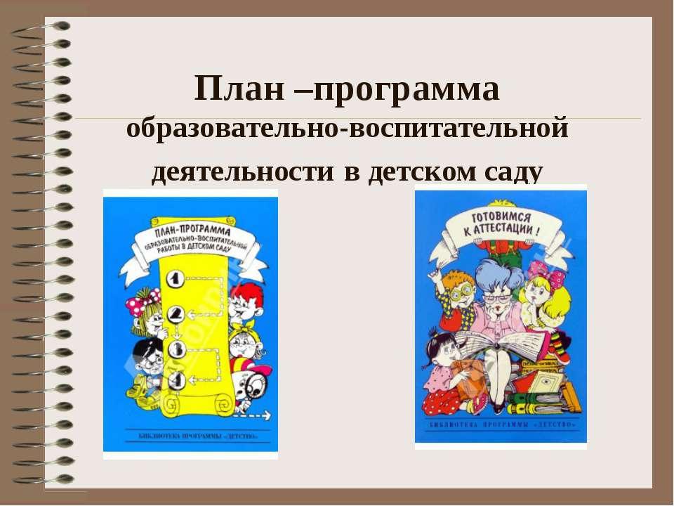 План –программа образовательно-воспитательной деятельности в детском саду