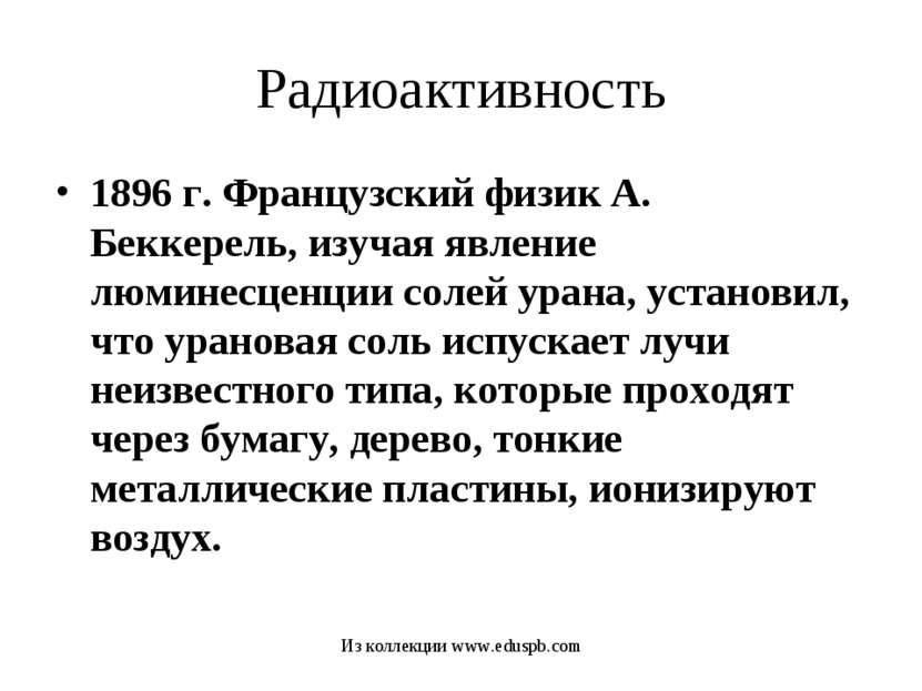 Радиоактивность 1896 г. Французский физик А. Беккерель, изучая явление люмине...