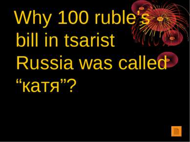 "Why 100 ruble's bill in tsarist Russia was called ""катя""?"