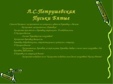 Л.С.Петрушевская Пуськи Бятые Сяпала Калуша с калушатами по напушке и увазила...