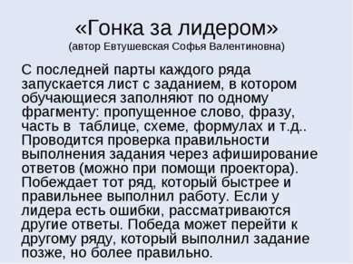 «Гонка за лидером» (автор Евтушевская Софья Валентиновна) С последней парты к...
