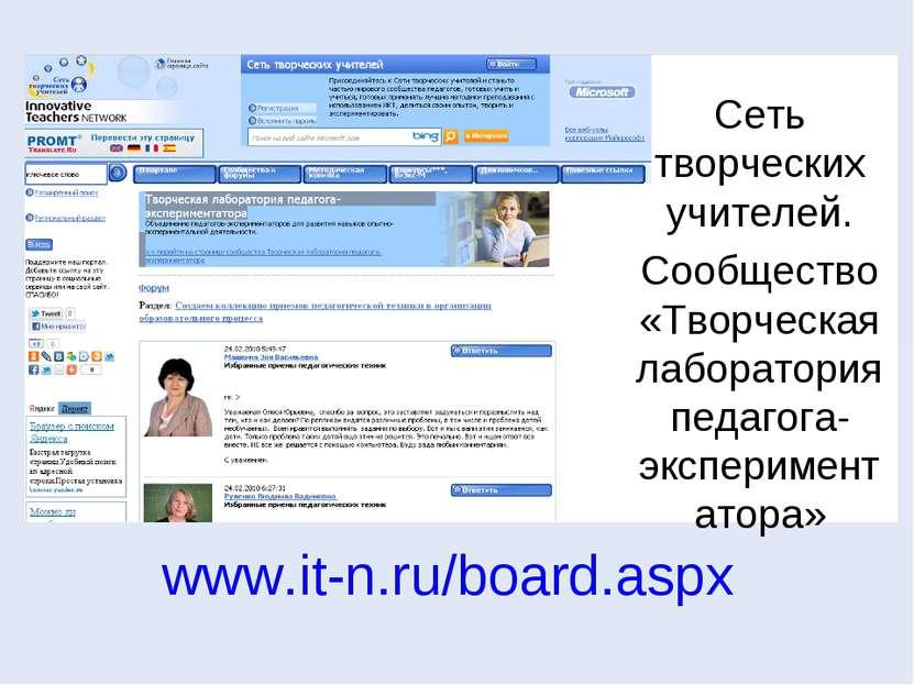 www.it-n.ru/board.aspx Сеть творческих учителей. Сообщество «Творческая лабор...