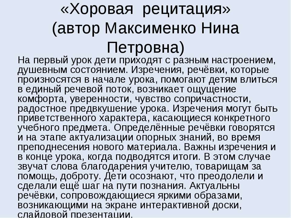 «Хоровая рецитация» (автор Максименко Нина Петровна) На первый урок дети прих...