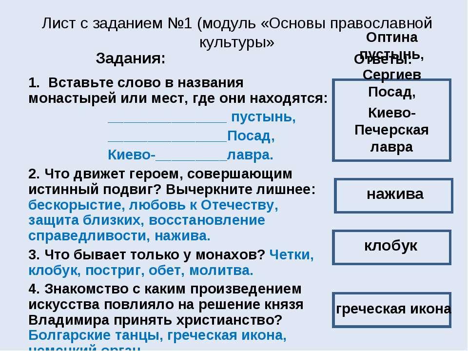 Лист с заданием №1 (модуль «Основы православной культуры» Задания: 1. Вставьт...
