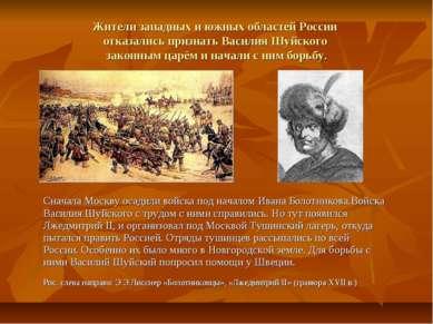 Жители западных и южных областей России отказались признать Василия Шуйского ...