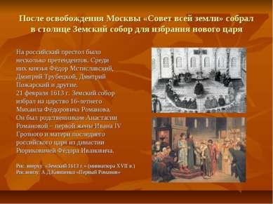 После освобождения Москвы «Совет всей земли» собрал в столице Земский собор д...