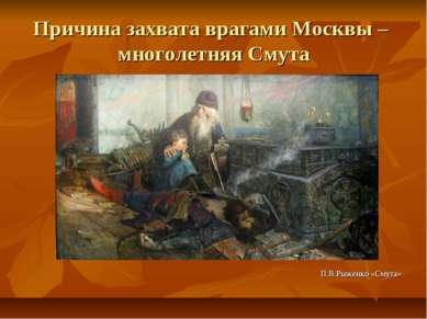 Причина захвата врагами Москвы – многолетняя Смута П.В.Рыженко «Смута»