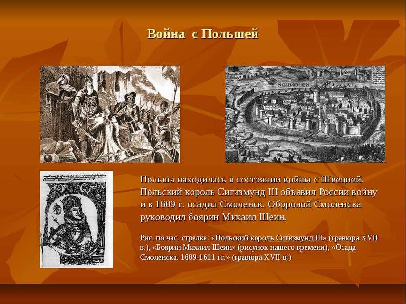 Война с Польшей Польша находилась в состоянии войны с Швецией. Польский корол...