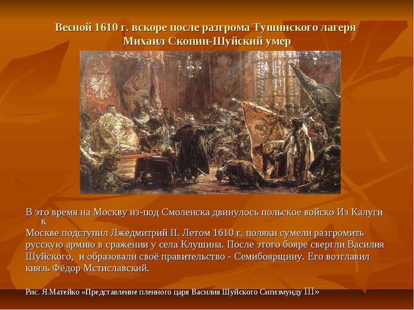 Весной 1610 г. вскоре после разгрома Тушинского лагеря Михаил Скопин-Шуйский ...