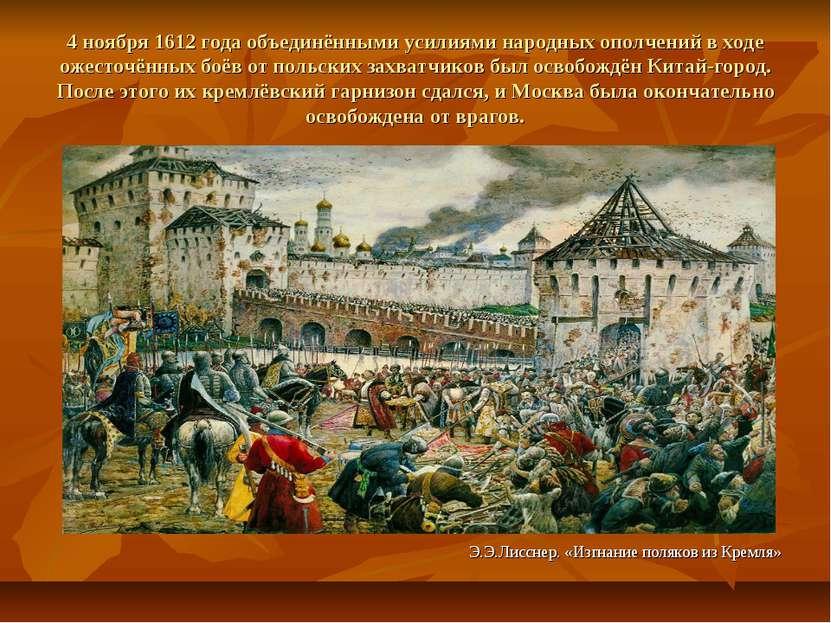 4 ноября 1612 года объединёнными усилиями народных ополчений в ходе ожесточён...