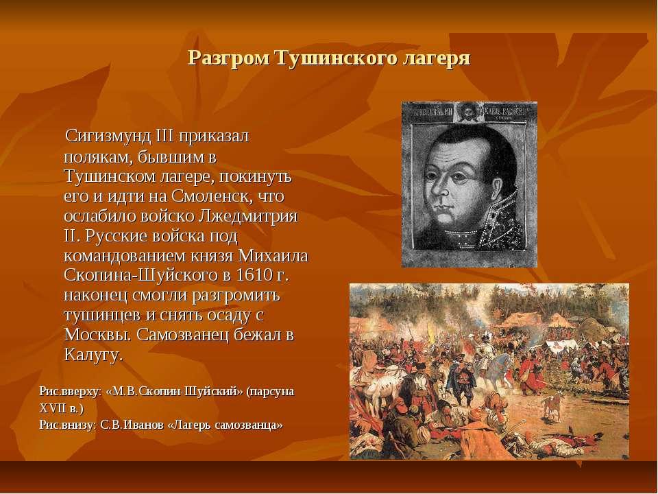 Разгром Тушинского лагеря Сигизмунд III приказал полякам, бывшим в Тушинском ...