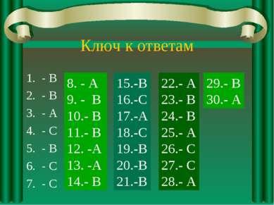 Ключ к ответам - В - В - А - С - В - С - С 8. - А 9. - В 10.- В 11.- В 12. -А...