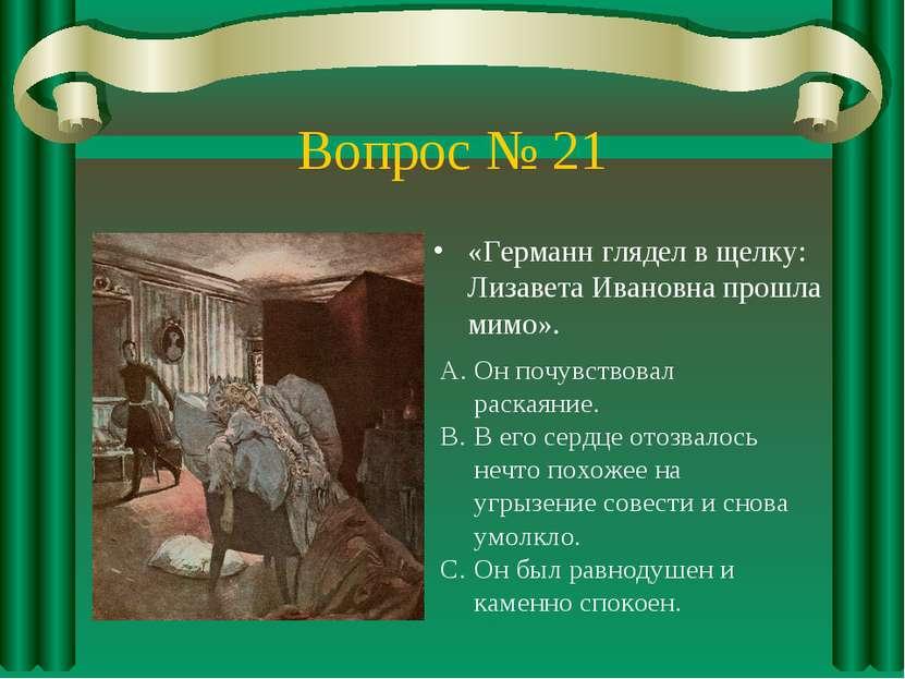 Вопрос № 21 «Германн глядел в щелку: Лизавета Ивановна прошла мимо». Он почув...