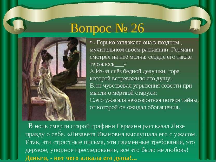 Вопрос № 26 В ночь смерти старой графини Германн рассказал Лизе правду о себе...