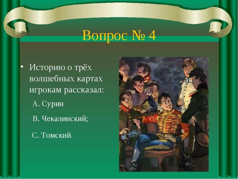 Вопрос № 4 Историю о трёх волшебных картах игрокам рассказал: А. Сурин В. Чек...