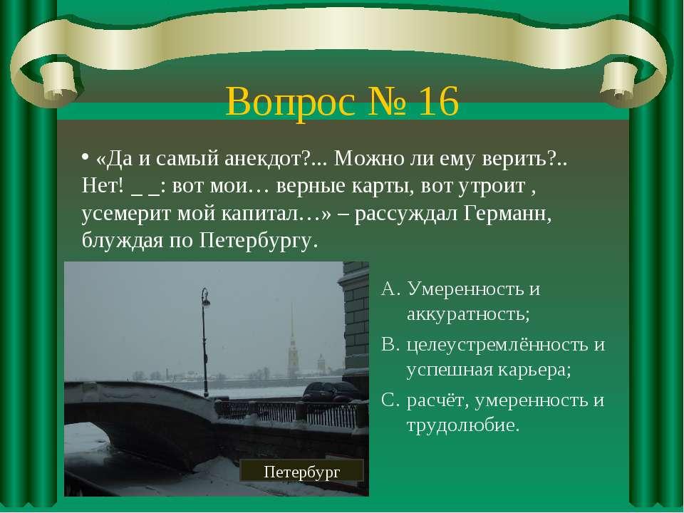 Вопрос № 16 Умеренность и аккуратность; целеустремлённость и успешная карьера...