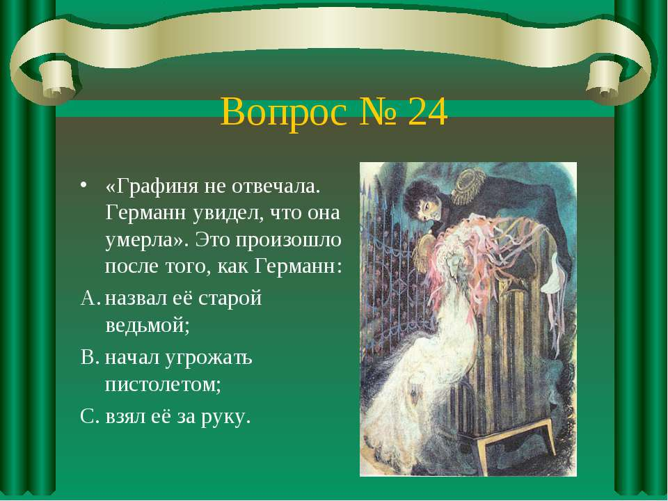 Вопрос № 24 «Графиня не отвечала. Германн увидел, что она умерла». Это произо...
