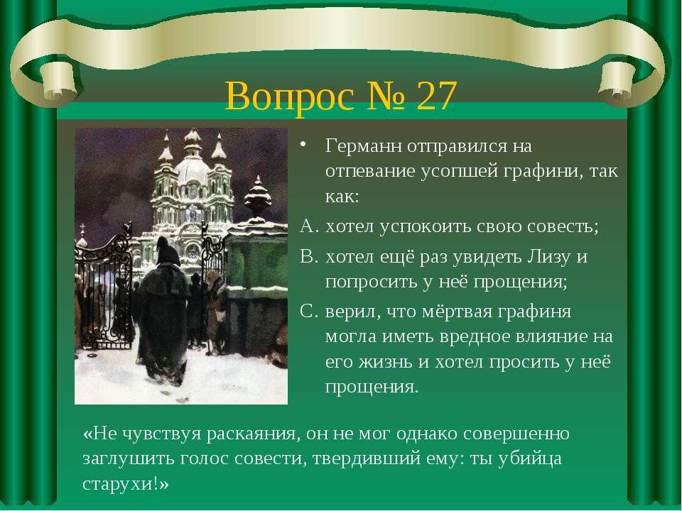 Вопрос № 27 «Не чувствуя раскаяния, он не мог однако совершенно заглушить гол...