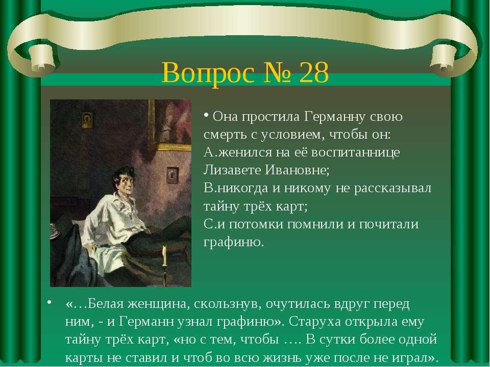 Вопрос № 28 «…Белая женщина, скользнув, очутилась вдруг перед ним, - и Герман...