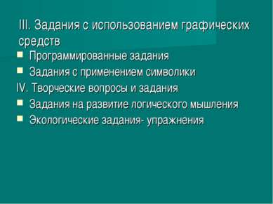 Программированные задания Задания с применением символики IV. Творческие вопр...