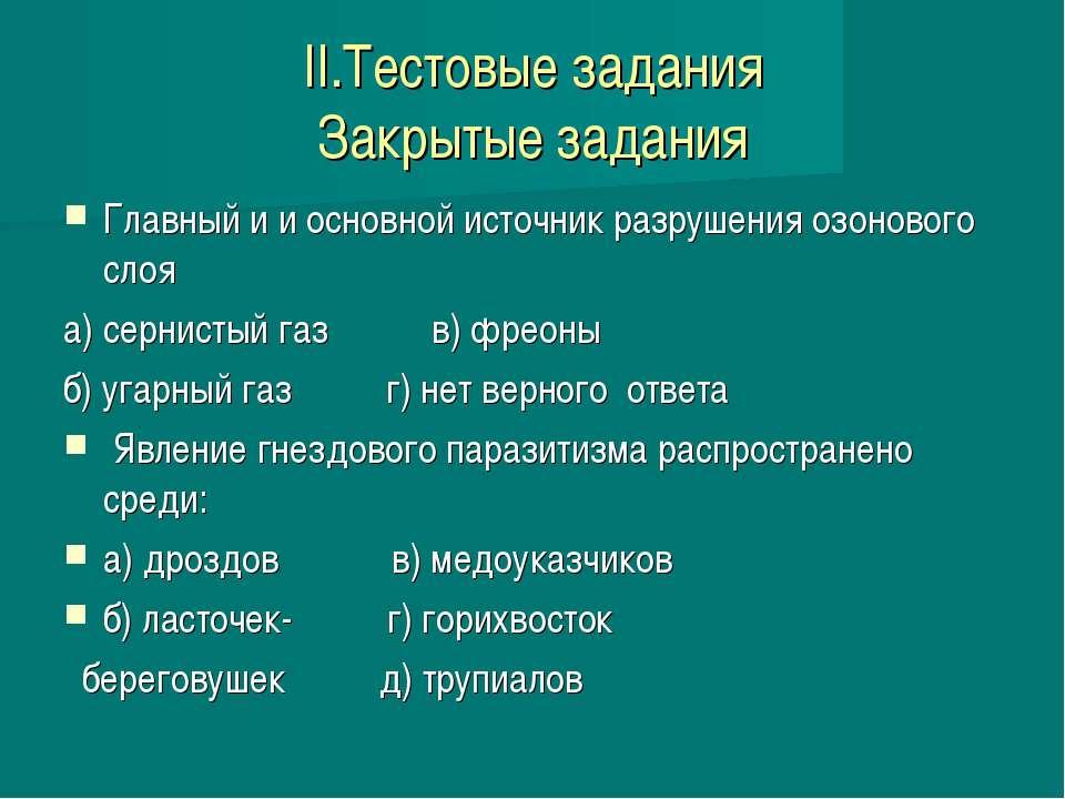 II.Тестовые задания Закрытые задания Главный и и основной источник разрушения...