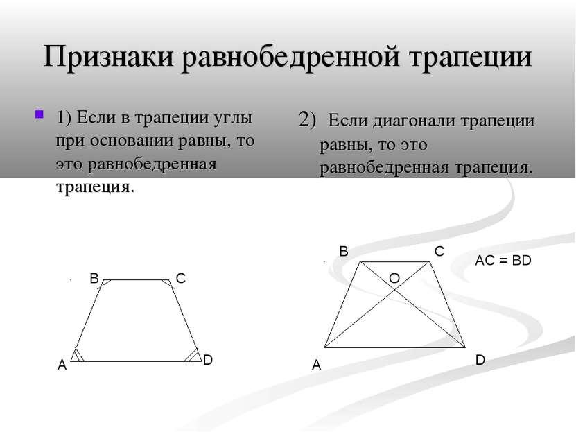Признаки равнобедренной трапеции 1) Если в трапеции углы при основании равны,...